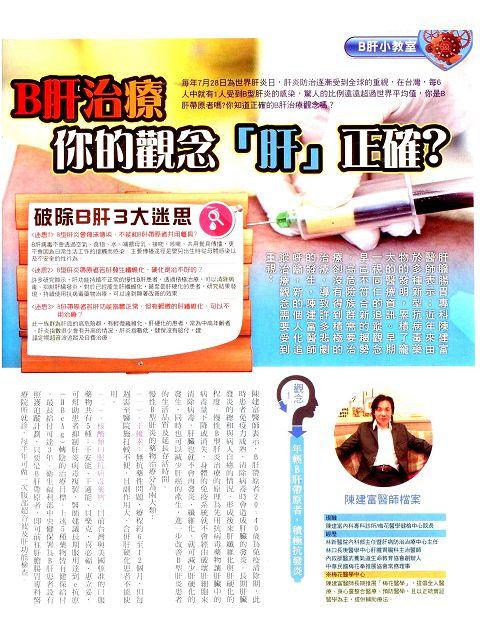 http://plummed.org/uploads/tadgallery/2014_09_25/585_1111.jpg 陳建富醫師接受壹週刊專訪page1