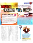 陳建富醫師接受壹週刊專訪page1